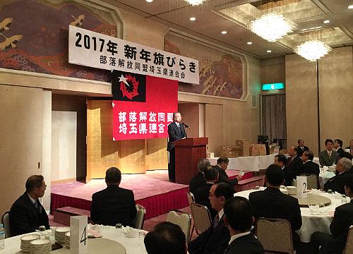 部落解放同盟埼玉県連合会「旗びらき」