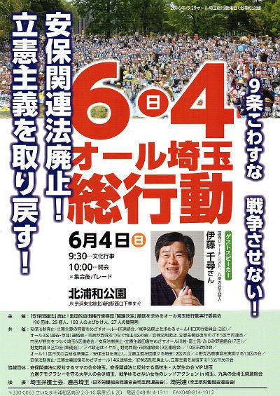 6・4 オール埼玉総行動